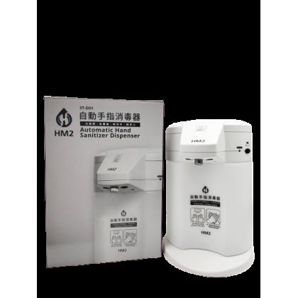 HM2 Automatic Hand Sanitizer Dispenser